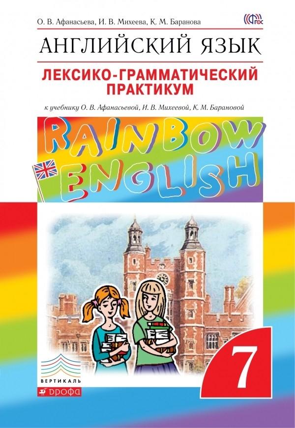 гдз 10 класс английский учебник михеева