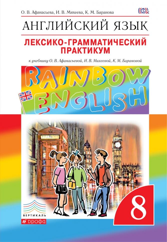 к афанасьева английского михеева 6 баранова решебник класс учебнику языка