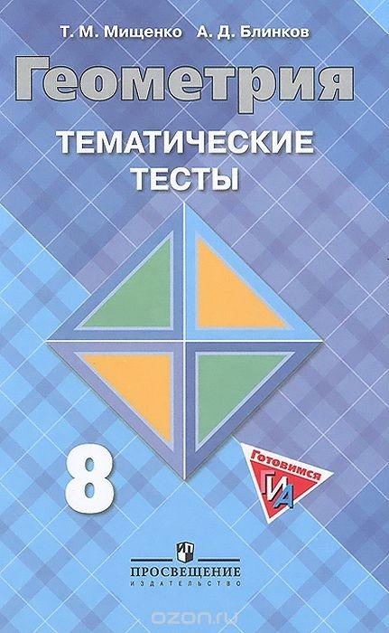 Гдз геометрия 8 класс тесты мищенко