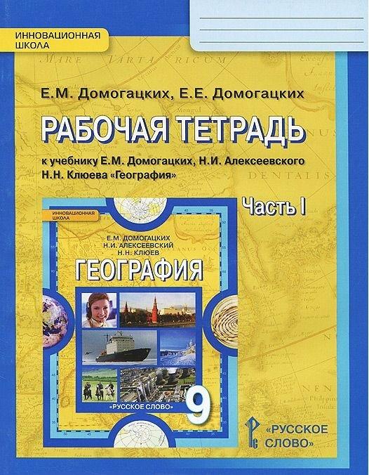 Средняя школа в учебнике (в 2 частях) представлен курс географии материков